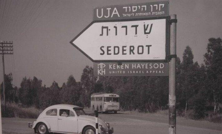 Sderot_Keren Hayesod